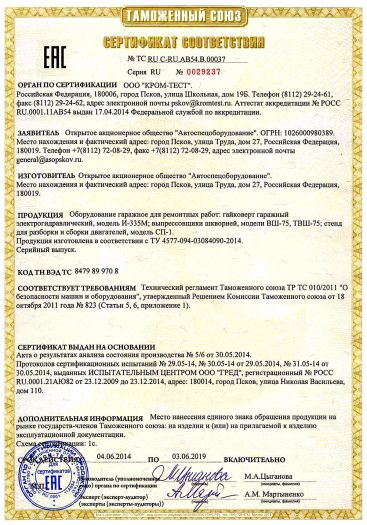 oborudovanie-garazhnoe-dlya-remontnyx-rabot-gajkovert-garazhnyj-elektrogidravlicheskij-model-i-335m-vypressovshhiki-shkvornej-modeli-vsh-75-tvsh-75-stend-dlya-razborki-i-sborki-dvigatelej-model