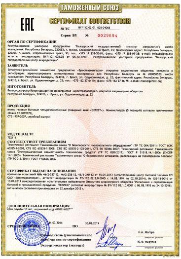 plity-gazovye-bytovye-chetyrexgorelochnye-tovarnyj-znak-gefest