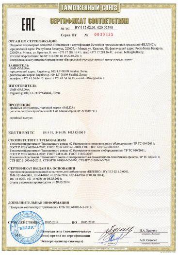 kryshnye-ventilyatory-torgovoj-marki-salda