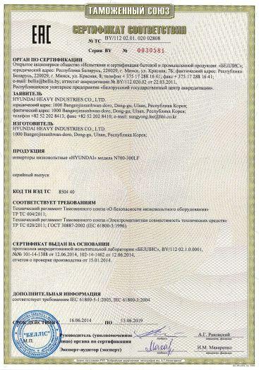invertory-nizkovoltnye-hyundai-model-n700-300lf