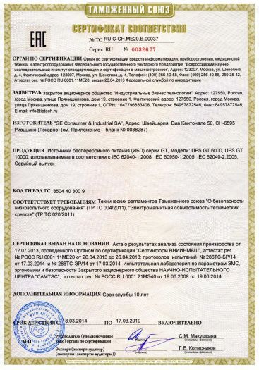 istochniki-besperebojnogo-pitaniya-ibp-serii-gt-modeli-ups-gt-6000-ups-gt-10000
