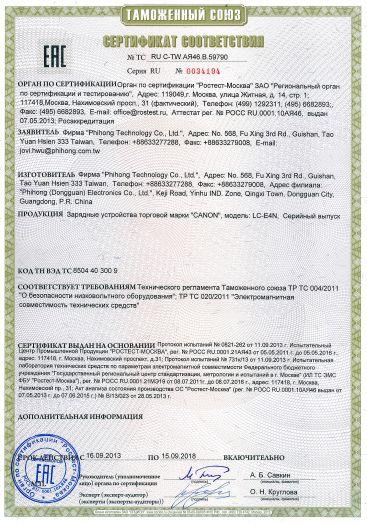 zaryadnye-ustrojstva-torgovoj-marki-canon-model-lc-e4n