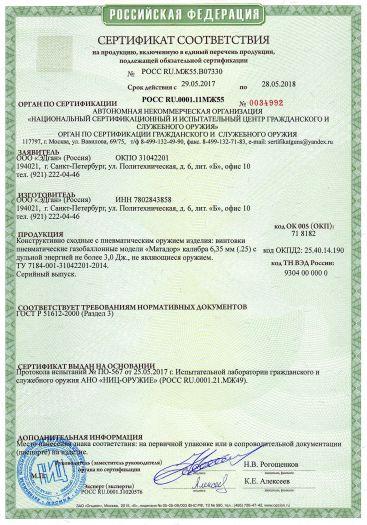 konstruktivno-sxodnye-s-pnevmaticheskim-oruzhiem-izdeliya-vintovki-pnevmaticheskie-gazoballonnye-modeli-matador-kalibra-635-mm-25-s-dulnoj-energiej-ne-bolee-20-dzh-ne-yavlyayushhiesya-oruz