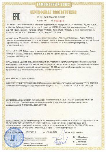 fartuki-specialnye-torgovoj-marki-avangard-specodezhda-dlya-zashhity-ot-nefti-nefteproduktov-masel-i-zhirov-vody-rastvorov-netoksichnyx-veshhestv-ot-kislot-i-shhelochej