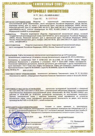 lifty-passazhirskie-elektricheskie-gruzopodemnostyu-do-1275-kilogramm-vklyuchitelno-skorostyu-do-16-metrov-v-sekundu-vklyuchitelno-modelej-lp-lp-p-proton