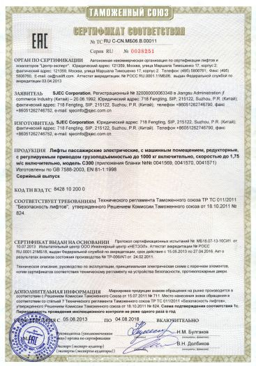 lifty-passazhirskie-elektricheskie-s-mashinnym-pomeshheniem-reduktornye-s-reguliruemym-privodom-gruzopodemnostyu-do-1000-kg-vklyuchitelno-skorostyu-do-175-ms-vklyuchitelno-model-s300