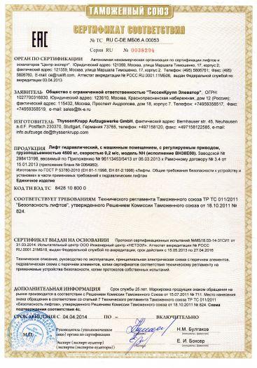 lift-gidravlicheskij-s-mashinnym-pomeshheniem-s-reguliruemym-privodom-gruzopodemnostyu-4500-kg-skorostyu-02-ms-model-nh-ispolnenie-vn38e00