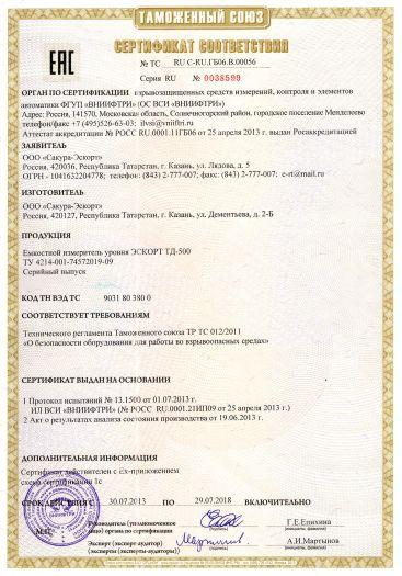 emkostnoj-izmeritel-urovnya-eskort-td-500