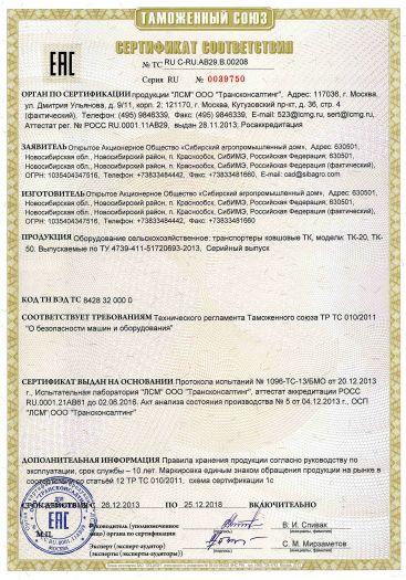 oborudovanie-selskoxozyajstvennoe-transportery-kovshovye-tk-modeli-tk-20-tk-50
