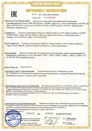 provoda-samonesushhie-izolirovannye-dlya-vozdushnyx-linij-elektroperedachi-na-nominalnoe-napryazhenie-do-061-kv-marki-sip-1-sip-2-sip-4-sipg-1-sipg-2-sipg-4