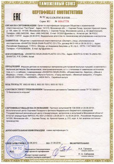 igrushki-detskie-iz-polimernyx-materialov-dlya-puskaniya-mylnyx-puzyrej-v-komplekte-s-mylnym-rastvorom