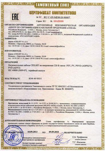 nagrevatelnye-kabeli-ceilhit-na-napryazhenie-220-v-tipov-psv-pv-psvd-adpszv-pvd-adv2