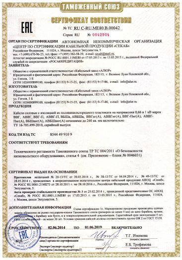 kabeli-silovye-s-izolyaciej-iz-polivinilxloridnogo-plastikata-na-napryazheniya-066-i-1-kv-marok-vvg-avvg-vvg-p-avvg-p-vbshv-avbshv-vvgnga-avvgnga-vvg-pnga-avvg-pnga-vbshvnga-avb