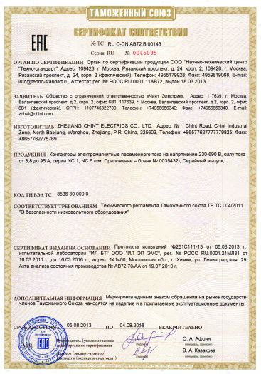 kontaktory-elektromagnitnye-peremennogo-toka-na-napryazhenie-230-690-v-silu-toka-ot-38-do-95-a-serii-nc-1-nc-6