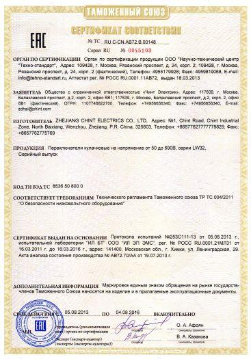 pereklyuchateli-kulachkovye-na-napryazhenie-ot-50-do-690v-serii-lw32