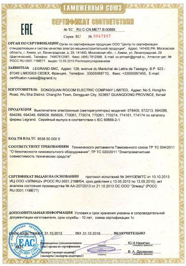 vyklyuchateli-elektronnye-svetoregulyatory-modelej-078405-572213-694288-694289-694348-695628-695629-770061-770074-770261-770274-774161774174-po-katalogu-firmy-legrand
