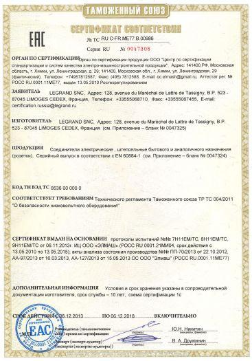 soediniteli-elektricheskie-shtepselnye-bytovogo-i-analogichnogo-naznacheniya-rozetki