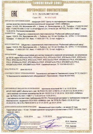 kabeli-ognestojkie-dlya-sistem-pozharnoj-i-oxrannoj-signalizacii-na-napryazhenie-do-300-v-marok-kpcnga-frls-kpcenga-frls-kpcnga-frhf-kpcenga-frhf-kpssnga-frls-kpccenga-frls-kpccng