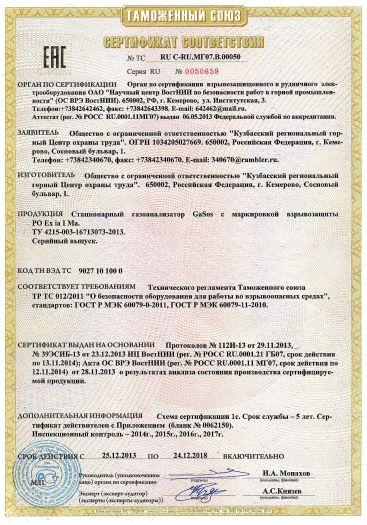 stacionarnyj-gazoanalizator-gasos-s-markirovkoj-vzryvozashhity-po-ex-ia-i-ma