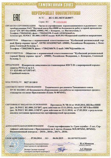 izmeriteli-zapylennosti-stacionarnye-izst-01-s-markirovkoj-vzryvozashhity-ro-ex-ia-op-is-i