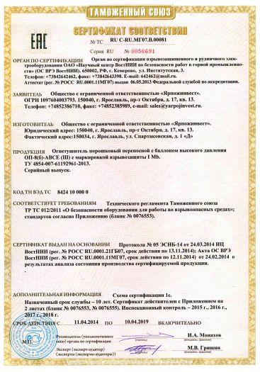 ognetushitel-poroshkovyj-perenosnoj-s-ballonom-vysokogo-davleniya-op-8b-avse-sh-s-markirovkoj-vzryvozashhity-i-mb