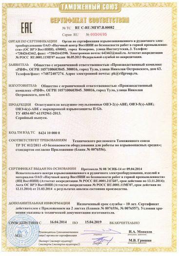 ognetushiteli-vozdushno-emulsionnye-ove-2z-ave-ove-5z-ave-ove-6z-ave-s-markirovkoj-vzryvozashhity-ii-gb