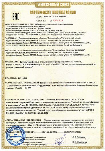 kabel-telefonnyj-stancionnyj-ne-rasprostranyayushhij-gorenie-marka-tcbnga-ls