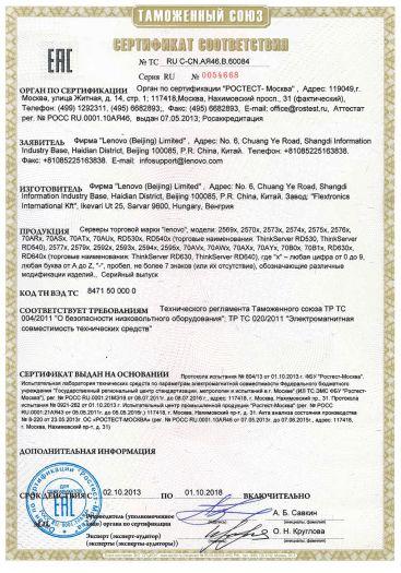 servery-torgovoj-marki-lenovo-modeli-2569x-2573x-2574x-2575x-2576x-70arx-70asx-70atx-70aux-rd530x-rd540x-torgovye-naimenovaniya-thinkserver-rd530-thinkserver-rd540-2577x-2579x-25
