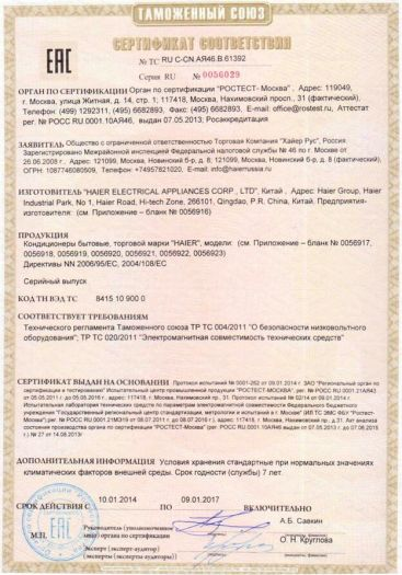 kondicionery-bytovye-torgovoj-marki-naier