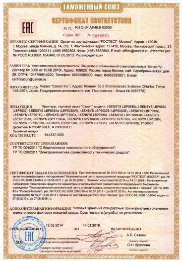 printery-torgovoj-marki-canon-modeli-i-sensys-lbp6680x-i-sensys-lbp6030-lbp6030-i-sensys-lbp6030w-lbp6030w-i-sensys-lbp6030b-lbp6030b-i-sensys-lbp7010c-i-sensys-lbp7018c-i-sensys-lb