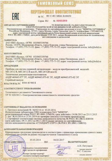 pribory-dlya-sistem-oxrannoj-signalizacii-moduli-preobrazovatelej-modelej-mp-2412-v-mp-2412-v-isp-01-mp-2412v-isp-02