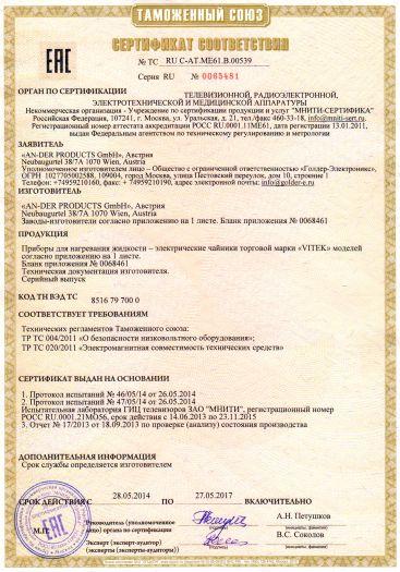 pribory-dlya-nagrevaniya-zhidkosti-elektricheskie-chajniki-torgovoj-marki-vitek