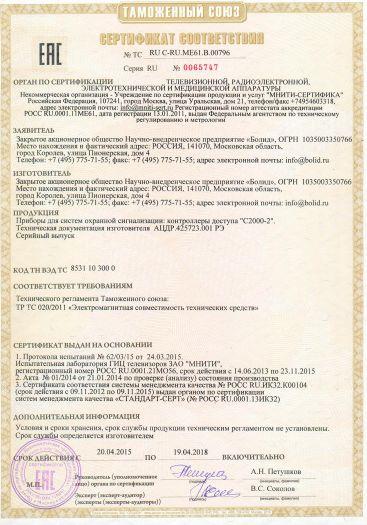 pribory-dlya-sistem-oxrannoj-signalizacii-kontrollery-dostupa-s2000-2