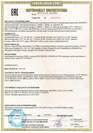 portativnyj-kompyuter-dell-modeli-p63f-p63f001-p63f002