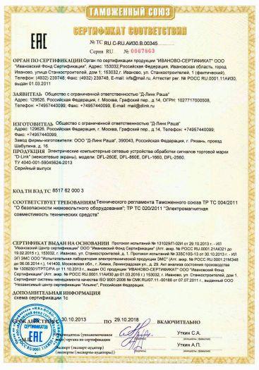 elektricheskie-kompyuternye-setevye-ustrojstva-obrabotki-signalov-torgovoj-marki-d-link-mezhsetevye-ekrany-modeli-dfl-260e-dfl-860e-dfl-1660-dfl-2560