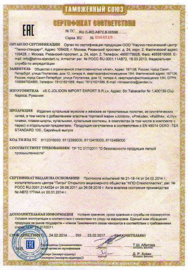 izdeliya-kupalnye-muzhskie-i-zhenskie-iz-trikotazhnyx-poloten-iz-sinteticheskix-nitej-v-tom-chisle-s-dobavleniem-elastana-torgovoj-marki-jolidon-prelude-kelitha-lilly-plavki-plavki-shorty-kupa