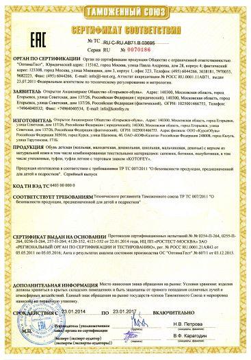 obuv-detskaya-s-verxom-iz-naturalnoj-kozhi-v-tom-chisle-kombinirovannaya-tekstilnymi-materialami-sapozhki-botinki-polubotinki-v-tom-chisle-uteplennye-tufli-tufli-letnie-s-torgovym-znakom-kotofey