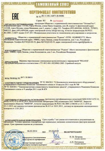 mashiny-personalnye-elektronnye-vychislitelnye-s-markirovkoj-pegard