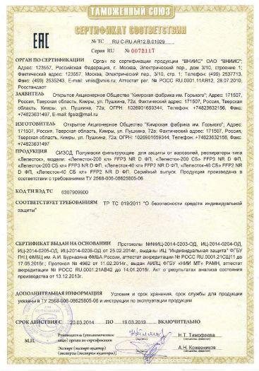 cizod-polumaski-filtruyushhie-dlya-zashhity-ot-aerozolej-respiratory-tipa-lepestok