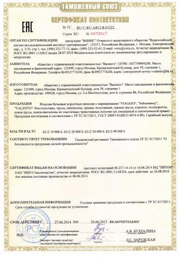 izdeliya-belevye-korsetnye-zhenskie-s-markirovkami-viaggio-budumamoy-valento-byustgaltery-trusy-pantalony-gracii-polugracii-gracii-trusy-korsety-polukorsety-poyasa-trusy-poyasa