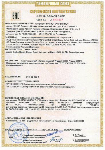 printer-cvetnoj-xerox-modelej-phaser-6020bi-phaser-6022ni