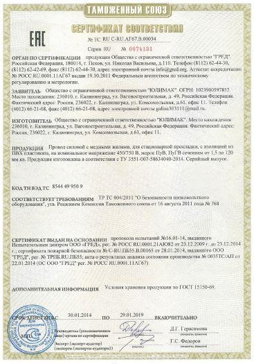 provod-silovoj-s-mednymi-zhilami-dlya-stacionarnoj-prokladki-s-izolyaciej-iz-pvx-plastikata-na-nominalnoe-napryazhenie-450750-v-marok-puv-pugv-secheniem-ot-15-do-120-mm-kv