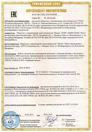 kabel-silovoj-dlya-stacionarnoj-prokladki-s-mednymi-zhilami-s-izolyaciej-i-obolochkoj-iz-pvx-plastikata-bronirovannyj-na-nominalnoe-napryazhenie-10-kv-marki-vbshv
