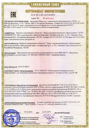 predoxraniteli-vyklyuchateli-razediniteli-tipa-pvr-038-u1
