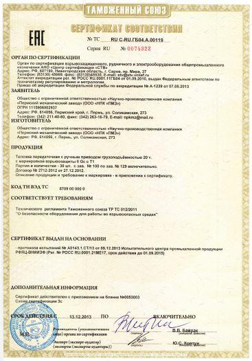 telezhka-peredatochnaya-s-ruchnym-privodom-gruzopodyomnostyu-20-t-s-markirovkoj-vzryvozashhity-ii-gc-s-t1