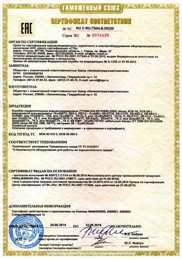 korobki-soedinitelnye-vzryvozashhishhennye-ksv-kvz-kv-kabelnye-vvody-kv-kvb-kvtp-zaglushki-zv