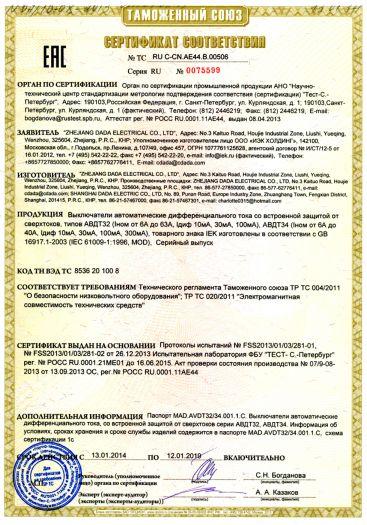 vyklyuchateli-avtomaticheskie-differencialnogo-toka-so-vstroennoj-zashhitoj-ot-sverxtokov-tipov-avdt32-avdt34-tovarnogo-znaka-iek