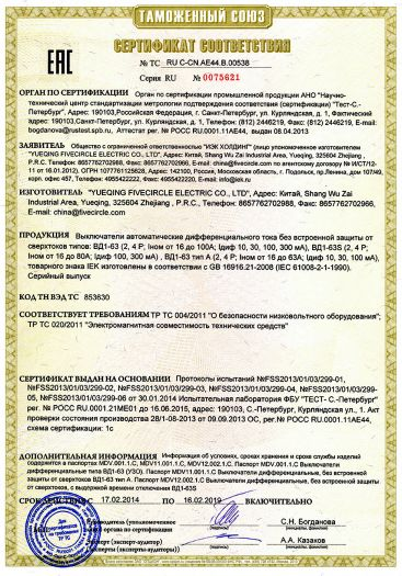 vyklyuchateli-avtomaticheskie-differencialnogo-toka-bez-vstroennoj-zashhity-ot-sverxtokov-tipov-vd1-63-bd1-63s-vd1-63-tip-a-tovarnogo-znaka-iek