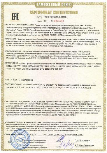 sizod-filtruyushhie-dlya-zashhity-ot-aerozolej-respiratory-neva-100-ffp1-nr-d-neva-110-ffp1-nr-d-neva-200-ffp2-nr-d-neva-210-ffp2-nr-d-neva-300-ffp3-nr-d-neva-310-ffp3-nr-d