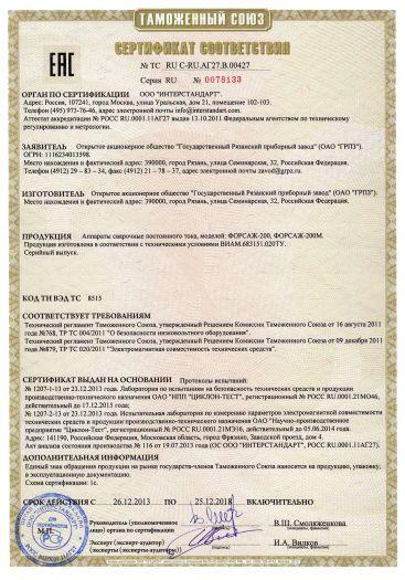 apparaty-svarochnye-postoyannogo-toka-modelej-forsazh-200-forsazh-200m
